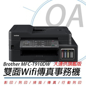 《Brother》MFC-T910DW 原廠大連供旗艦版 雙面Wifi傳真事務機(公司貨)