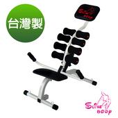 《S LINE BODY》四段式塑脊美腰健身機(美背機/健美機/健腹機)
