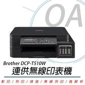 《Brother》DCP-T510W 原廠大連供無線印表機(公司貨)