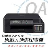 《Brother》DCP-T310 原廠大連供印表機(公司貨)