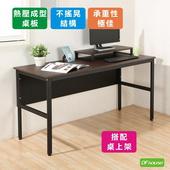 《DFhouse》頂楓150公分電腦辦公桌+桌上架(胡桃木色)