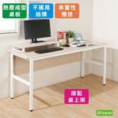 《DFhouse》頂楓150公分電腦辦公桌+桌上架(白楓木色)
