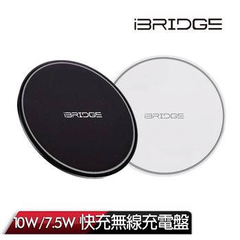 《iBRIDGE》iBRIDGE 10w/7.5w QI無線充電盤 (支援蘋果快充)(黑)