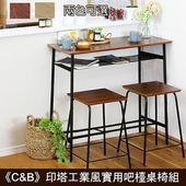 《C&B》印塔工業風實用吧檯桌椅組(一桌+二椅)(胡桃木色)