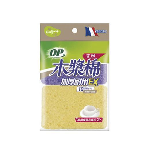 《OP》天然木漿棉加厚耐用EX(2入)