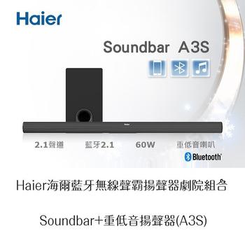 Haier 海爾 藍牙無線揚聲器組合Soundbar+重低音揚聲器(A3S)