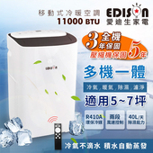 《EDISON 愛迪生》5-7坪冷暖清淨除濕移動式冷氣/空調11000BTU。不含安裝(TWT-PH10A)(共同)