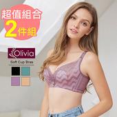 《Olivia》無鋼圈柔軟裸紗超薄不露點蕾絲內衣-兩件組紫+膚-42/95