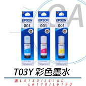 《EPSON》T03Y200 ~ T03Y400 原廠盒裝墨水 單色入(T03Y300 紅)