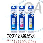 《EPSON》T03Y200 ~ T03Y400 原廠盒裝墨水 單色入(T03Y400 黃)