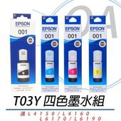 《EPSON》T03Y100 ~ T03Y400 原廠盒裝墨水組 四色二組