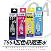 《EPSON》T664100 ~ T664400 原廠四色墨水 一組入
