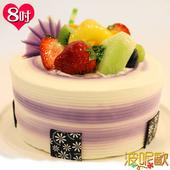 《波呢歐》香濃芋泥雙餡鮮奶蛋糕(8吋)
