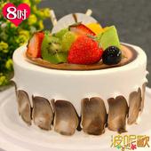 《波呢歐》醇香巧克力雙餡藍莓鮮奶蛋糕(8吋)