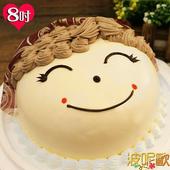 《波呢歐》幸福媽媽臉龐雙餡鮮奶蛋糕(8吋)
