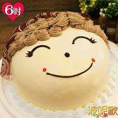 《波呢歐》幸福媽媽臉龐雙餡鮮奶蛋糕(6吋)