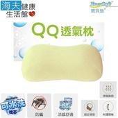 《海夫健康》EverSoft QQ 可水洗 透氣枕-44x26x6cm