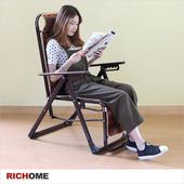 《RICHOME》五段式麻將休閒椅(I-H-CH1016)