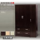 《衣櫃【久澤木柞】》經典麥克4x6尺三門二抽組合式衣櫥(胡桃)