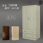 《衣櫃【久澤木柞】》經典麥克2.7尺雙開二抽衣櫃(胡桃)
