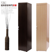 《衣櫃【久澤木柞】》經典麥克1.3尺立櫃(胡桃)