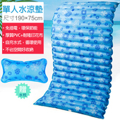 單人水涼墊/水墊-190X75cm(送水枕/涼枕)
