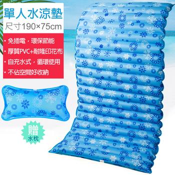 單人水涼墊/水墊-190X75cm(送水枕/涼枕) 消暑涼夏水床 可當沙發坐墊 冰枕(深雪花)