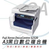 《Fuji Xerox 富士全錄》DocuCentre S2320 A3 黑白桌上型 數位多功能複合機