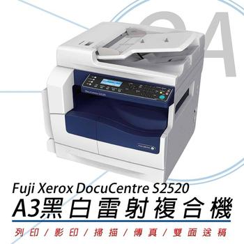 《Fuji Xerox 富士全錄》DocuCentre S2520 A3黑白桌上型數位多功能複合機