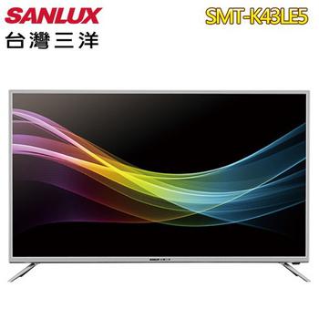 《SANLUX 台灣三洋》43型FHD液晶顯示器+視訊盒SMT-K43LE5(送基本安裝)
