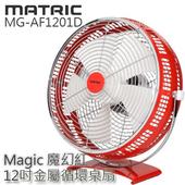 《MATRIC》12吋金屬循環扇 ✦ MATRIC 日本松木 MG-AF1201D Magic魔幻紅