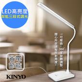 《KINYO》觸控式LED金屬檯燈/桌燈(PLED-425)智能調光