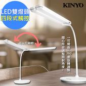 《KINYO》活動式雙燈管LED檯燈/桌燈(PLED-427)雙頭觸控