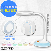 《KINYO》觸控式大廣角LED檯燈/桌燈(PLED-437)三光七彩