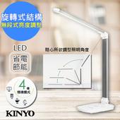 《KINYO》旋轉摺疊式LED檯燈/桌燈(PLED-439)微調觸控(PLED-439)