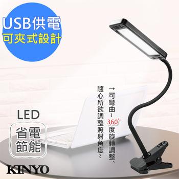 《KINYO》可夾式LED桌燈/USB夾燈(PLED-420)工作台燈(PLED-420)