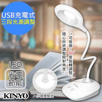 《KINYO》USB充電式檯燈/LED桌燈(PLED-415)高亮度(PLED-415)