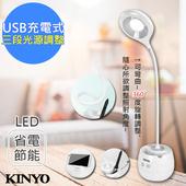 《KINYO》多功能USB充電式檯燈/LED桌燈(PLED-417)高亮度