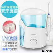 《KINYO》紫外線抗菌健康SPA沖牙機/洗牙機(IR-2005)UV抗菌家用型(IR-2005)