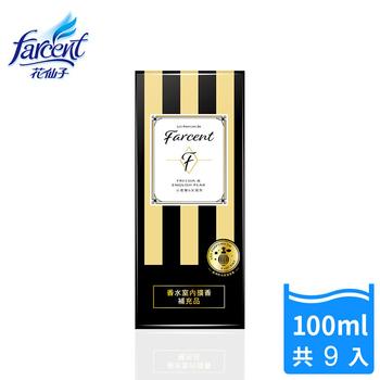 《花仙子》Les Parfums de Farcent(LPF)香水室內擴香補充品-小蒼蘭英國梨100ml-9入(組)