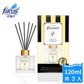 《花仙子》Les Parfums de Farcent(LPF)香水室內擴香-小蒼蘭英國梨120ml-3入(組)