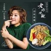 老媽拌麵(胡椒麻醬 -141g*4包)