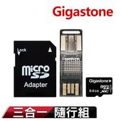 《Gigastone》Gigastone 64GB MicroSDXC UHS-1 記憶卡(附轉卡+OTG讀卡機)