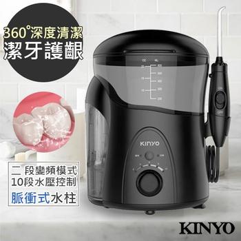 《KINYO》高效能健康SAP沖牙機/洗牙機(IR-2003)記憶家用型(IR-2003)