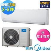3-5坪變頻冷暖型分離式冷氣MVC-A28HD+MVS-A28HD(送基本安裝)