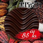《尚唐坊》防彈巧克力85%微糖專業原豆原脂純巧克力片/30片禮盒