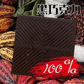 《尚唐坊》防彈巧克力100%專業原豆原脂純巧克力片/30片禮盒
