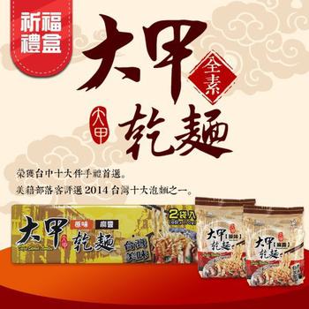 《大甲乾麵》大甲乾麵 祈福禮盒(原味+麻醬)(2袋入/盒)