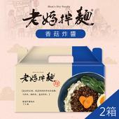 《老媽拌麵》祈福禮盒(香菇炸醬)7入裝/箱(7入裝x2箱)