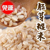 《越光米的故鄉》元氣胚芽糙米2.5公斤((4組免運))
